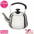 【牛頭牌】新款小牛日式笛音茶壺(3L)