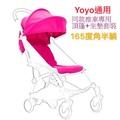 Coyoyo yoyo通用嬰兒推車專用配件 (165度角頂篷+坐墊)套裝 多色