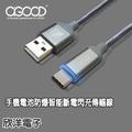 【A-GOOD】TYPE-C手機電池防爆智能斷電閃充傳輸線