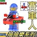 【積木反斗城】賽車人 賽車男孩 抽抽樂 MOC 人偶 品高 PG1240 袋裝/相容 樂高 LEGO 積木