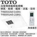 TOTO 無線暖風機 TYB3031AD TYB3051AD 浴室換氣暖房乾燥機 暖風機 浴室暖風機 乾燥機