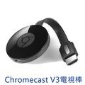 【Google】Chromecast V3 電視棒 HDMI 媒體串流播放器