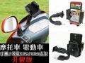 寶可夢 摩托車_電動車 後照鏡車架/支架/手機架/固定座GPS oppo R9/z5/iphone6s 5s note7