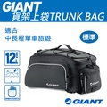 GIANT TRUNK BAG 貨架上袋(12L)