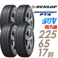 【DUNLOP 登祿普】日本製造 GRANDTREK PT3 休旅車專用輪胎_四入組 225/65/17(適用於CRV三四代、RAV4等車型)