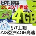 AIS sim2fly 現貨  亞洲14國八天4GB高速 日本上網卡 韓國上網卡 無限上網  正式代理 日本網卡