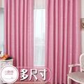 [贈三種配件] 璀璨星空粉遮光窗簾【小銅板】多尺寸可選 台灣現貨 半腰窗落地窗可用