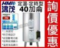 【東益氏】鴻茂不鏽鋼40加侖EH-4002AT可調溫型電熱水器