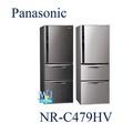 ☆可議價【暐竣電器】Panasonic 國際 NR-C479HV / NRC479HV 三門變頻冰箱 台灣製電冰箱