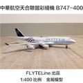 中華航空天合聯盟彩繪機 B747-400 Skyteam 1:400比例 金屬飛機模型
