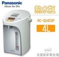【佳麗寶】-(Panasonic國際)真空斷熱熱水瓶-4L【NC-SU403P】