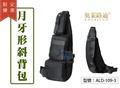 【尋寶趣】奧萊路迪 AOLAILUD 多功能大容量胸包 斜背包 斜肩包 單肩包 尼龍包 旅遊包 ALD-109-3