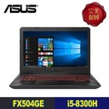 ASUS華碩 ROG電競筆電 FX504GE-0131A8300H/i5-8300H/4G/1TB+128G SSD /GTX 1050Ti 4G