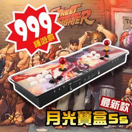 旗艦款日本三和搖桿 月光寶盒4s 高畫質旗艦版 680款 街機 遊戲 HDMI 懷舊 遊戲機