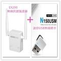 .TOTOLINK組合包EX200無線訊號強波器+N150USM迷你無線網卡