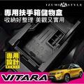 【和泉汽配】SUZUKI VITARA 扶手箱儲物盒 中央收納盒 完整收納 整理方便 適用16'~18'車款