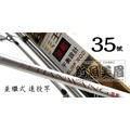 【釣魚美眉-釣具專賣店】天王-TIANWANG 35號 - 405AX 並繼式 遠投竿 特價:4000元+免運