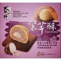[千億食品]中秋好禮~芋頭酥紫晶酥鳳梨酥
