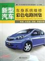 新型汽車車身系統維修彩色電路圖集:奇瑞、比亞迪、標誌、榮威分冊(簡體書)