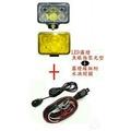 12V LED霧燈+線組 魚眼強聚光型 黃光 白光 任2顆 12V 汽車用 可當照明燈工作燈