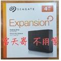 台灣 代理商《散熱 + 效能》Seagate Expansion 4Tb 新黑鑽 4T 3.5吋 8Tb 8T
