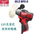 ☆【五金達人】☆ Milwaukee 米沃奇 M12 BPS-0 12V鋰電池充電迷你打蠟拋光機 空機版 Cordless Polisher