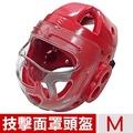 【輝武】技擊空手道跆拳道拳擊-全包式護頭面罩頭盔(紅-M)