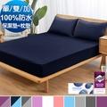 J-bedtime 防護級100防水防螨超密孔透氣保潔墊+枕墊組 單/雙/加大(任選2組)