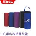 Logitech UE BOOM 喇叭收納攜行袋 UE BOOM 2 / UE BOOM 藍芽喇叭可使用 / 公司貨