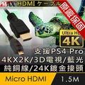 【Max+】原廠保固 Micro HDMI to HDMI 4K影音傳輸線 1.5M