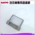 【新莊信源】【三洋 洗衣機專用過濾網】SW-2適用SW-1088UF/1098U/985A/885U