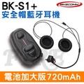 騎士通 BIKECOMM BK-S1 PLUS 電池加大版 安全帽 無線藍牙耳機 (贈鐵夾)