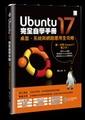 Ubuntu 17 完全自學手冊:桌面、系統與網路應用全攻略