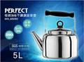 【晨光】PERFECT 極緻316不鏽鋼笛音壺5L(320470)【現貨】