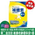 [禮盒優惠價] 補體素倍力禮盒 熱帶水果風味 237ml/6罐/盒 維康 營養品 營養素 管灌 糖尿病