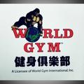 World Gym 教練課程