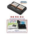 【誠泰電腦】ANDEL 安德萊 液晶  8顆 充電器 1.2V充電器 電池充電器 3號 4號 快速充電器 智能充電器