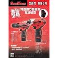 12V/雙機組 【工具先生】SHIN KOMI 型鋼力。鋰電 充電式 衝擊起子機/電鑽。鑽孔+鎖螺絲/特價 限量