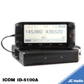 ICOM ID-5100A VHF UHF 數位 類比 雙模無線電車機 觸控螢幕 內建GPS
