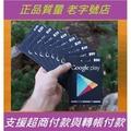 【50USD】現貨秒發 美國點卡 Google Play Gift Card $50 美國禮品卡 Android