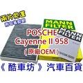 《酷車坊》德國MANN 原廠正廠OEM 活性碳冷氣濾網 保時捷 PORSCHE Cayenne 958 另空氣濾芯機油芯