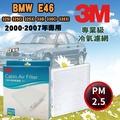 CS車材- 3M冷氣濾網 寶馬 BMW 3系列 E46  2000-2007年款