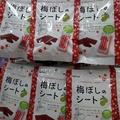 日本購入♡日本梅片~大包裝(個別包)40g