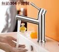 高質感 水龍頭冷熱 無鉛ST304不鏽鋼 洗臉盆龍頭 面盆龍頭 環保生活