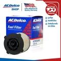 ACDelco กรองเชื้อเพลิง  Cruze ดีเซล 2.0 (ทุกปี)