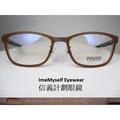 【信義計劃眼鏡】ImeMyself Eyewear Piovino 3064 林依晨代言 塑鋼 薄鋼 有鼻墊 超輕超彈性