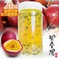 【那魯灣】鮮榨冷凍純百香果原汁20瓶(230g/瓶)