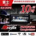【送免費安裝】賓士 GLK 09~15 X204 專用 10.25吋 多媒體安卓大螢幕【禾笙科技】