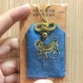 《黃虎旗》藍地黃虎旗紀念福袋