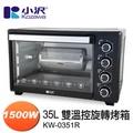 【KOZAWA小澤家電】35L雙溫控旋轉電烤箱 KW-0351R(贈3D旋轉烤籠)